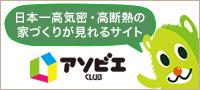 日本一高気密・高断熱の家づくりが見れるサイト