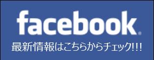 ハルクホームフェイスブックページ
